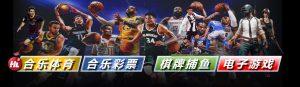 合乐足球新闻-体育赛事-五大联赛-赛事直播